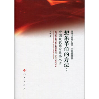 想象革命的方法:中国现代作家作品八讲(L)
