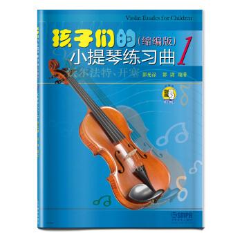 孩子们的小提琴练习曲(1)(缩编版)