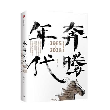 奔腾年代——互联网与中国1995—2018(精装)