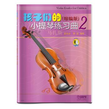 孩子们的小提琴练习曲(2)(缩编版)