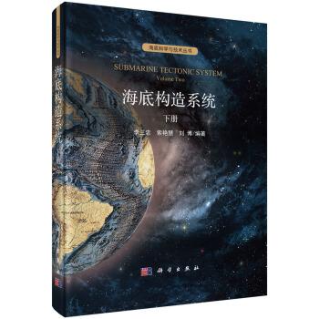 海底构造系统(精装下册)