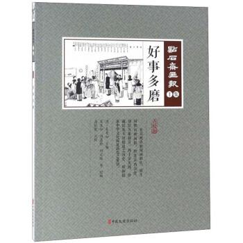 点石斋画报:好事多磨(点校版)
