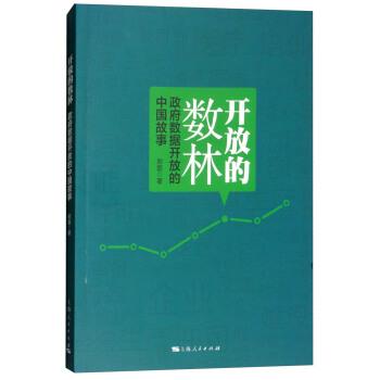 开放的数林:政府数据开放的中国故事