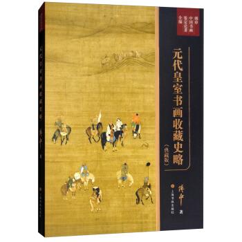 傅申中国书画鉴定论著全编·元代皇室书画收藏史略(典藏版)