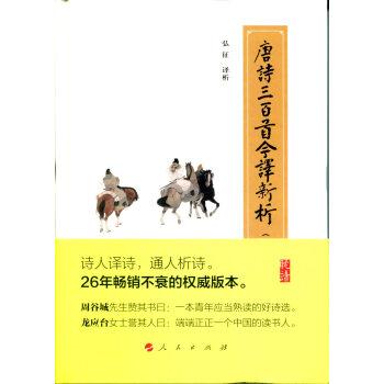 唐诗三百首今译新析(修订珍藏版)