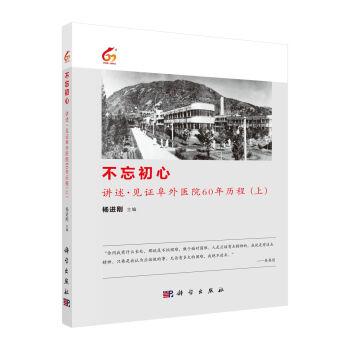 不忘初心:讲述·见证阜外医院60年历程(上)