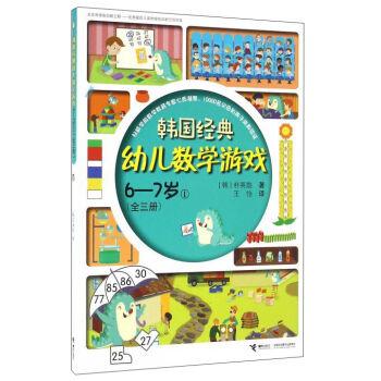 韩国经典幼儿数学游戏(6-7岁1)