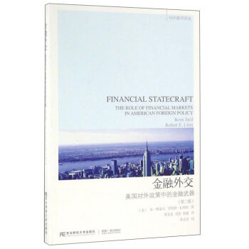 金融外交:美国对外政策中的金融武器(第2版)