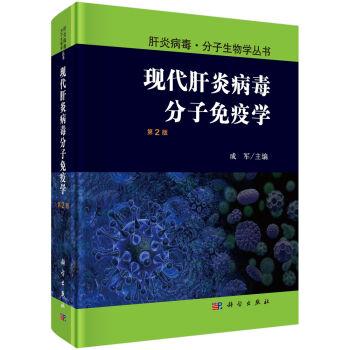 现代肝炎病毒分子免疫学(第2版)