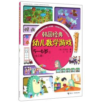 韩国经典幼儿数学游戏(5-6岁1)