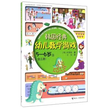 韩国经典幼儿数学游戏(5-6岁3)