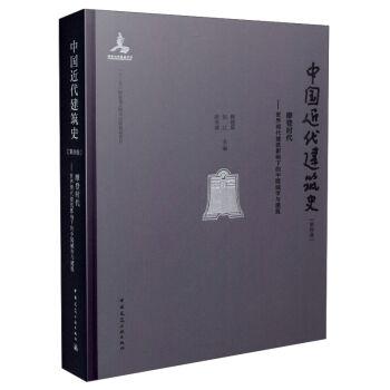 中国近代建筑史 第四卷 摩登时代——世界现代建筑影响下的中国城市与建筑