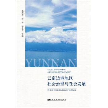 云南边境地区社会治理与社会发展