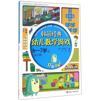 韩国经典幼儿数学游戏(6-7岁2)
