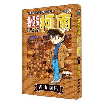 名侦探柯南89 (第9辑)