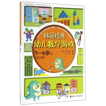 韩国经典幼儿数学游戏(5-6岁2)