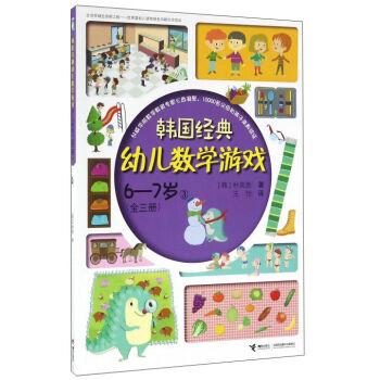 韩国经典幼儿数学游戏(6-7岁3)