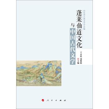 蓬莱仙道文化与中国古代文学(HJ)