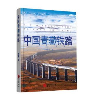 中国青藏铁路