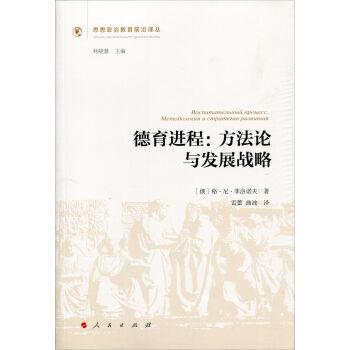 德育进程:方法论与发展战略(思想政治教育前沿译丛)(第一辑)