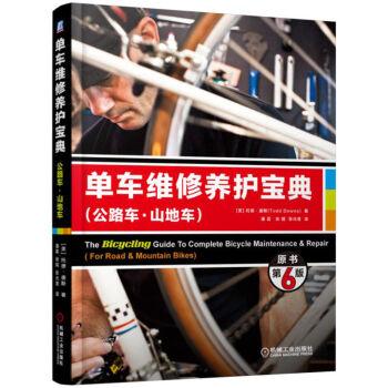 单车维修养护宝典(公路车·山地车)(原书第6版)