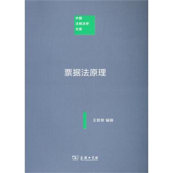 中国注释法学文库:票据法原理