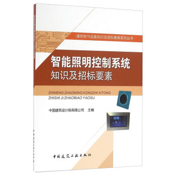 智能照明控制系统知识及招标要素