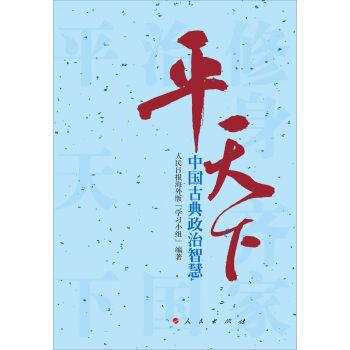 平天下—中国古典政治智慧