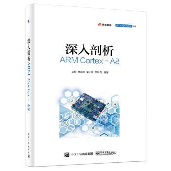 深入剖析ARM Cortex-A8
