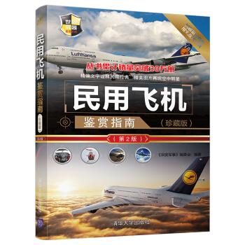 民用飞机鉴赏指南(珍藏版)(第2版)