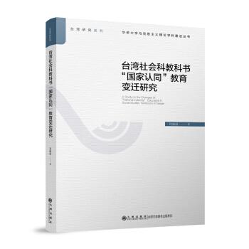 """台湾社会科教科书""""国家认同""""教育变迁研究"""