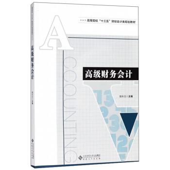高级财务会计(高等院校十三五财经会计类规划教材)