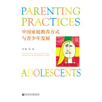 中国家庭教养方式与青少年发展