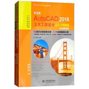 中文版AutoCAD 2018土木工程设计从入门到精通(实战案例版)