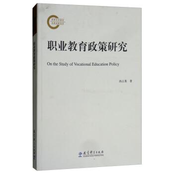 职业教育政策研究