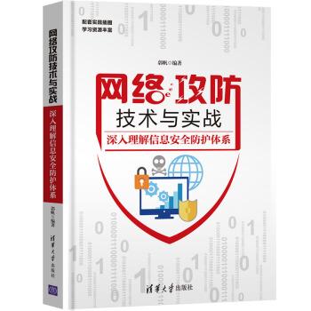 网络攻防技术与实战——深入理解信息安全防护体系