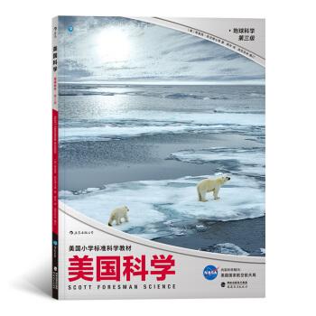 美国科学·地球科学·第三级 [7-10岁]