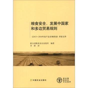 粮食安全、发展中国家和多边贸易规则