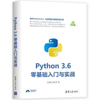 Python 3.6零基础入门与实战