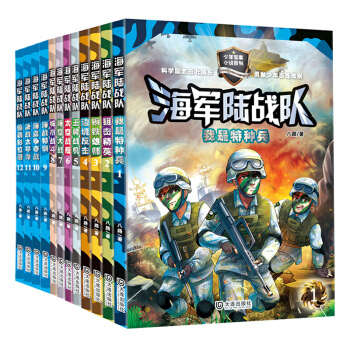 海军陆战队(套装共12册)