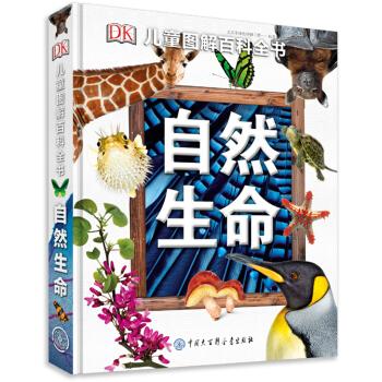 DK儿童图解百科全书:自然生命