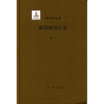 顾颉刚全集:顾颉刚书信集(精装·全5册)