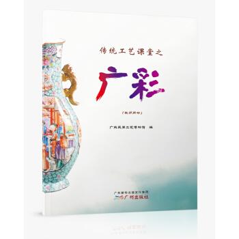 传统工艺课堂之广彩(教师用书)