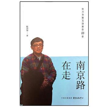 南京路在走——桂兴华散文诗新作88章