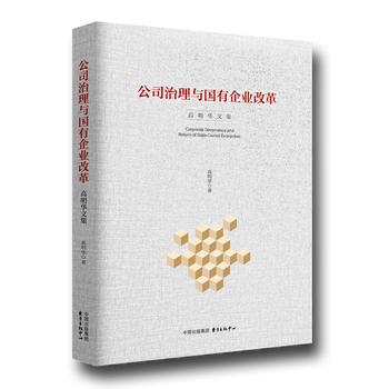 公司治理与国有企业改革:高明华文集