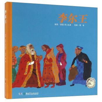 蔡皋的绘本世界 李尔王