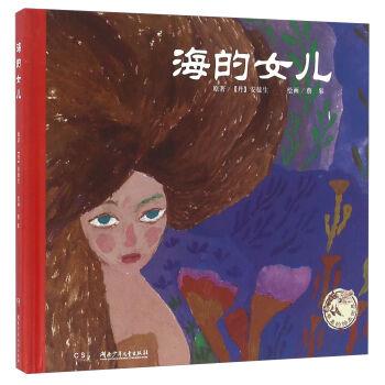 蔡皋的绘本世界 海的女儿