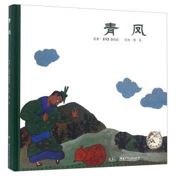 蔡皋的绘本世界 青凤