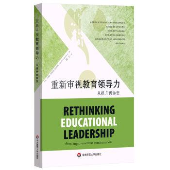 重新审视教育领导力