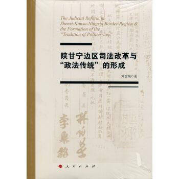 """陕甘宁边区司法改革与""""政法传统""""的形成"""